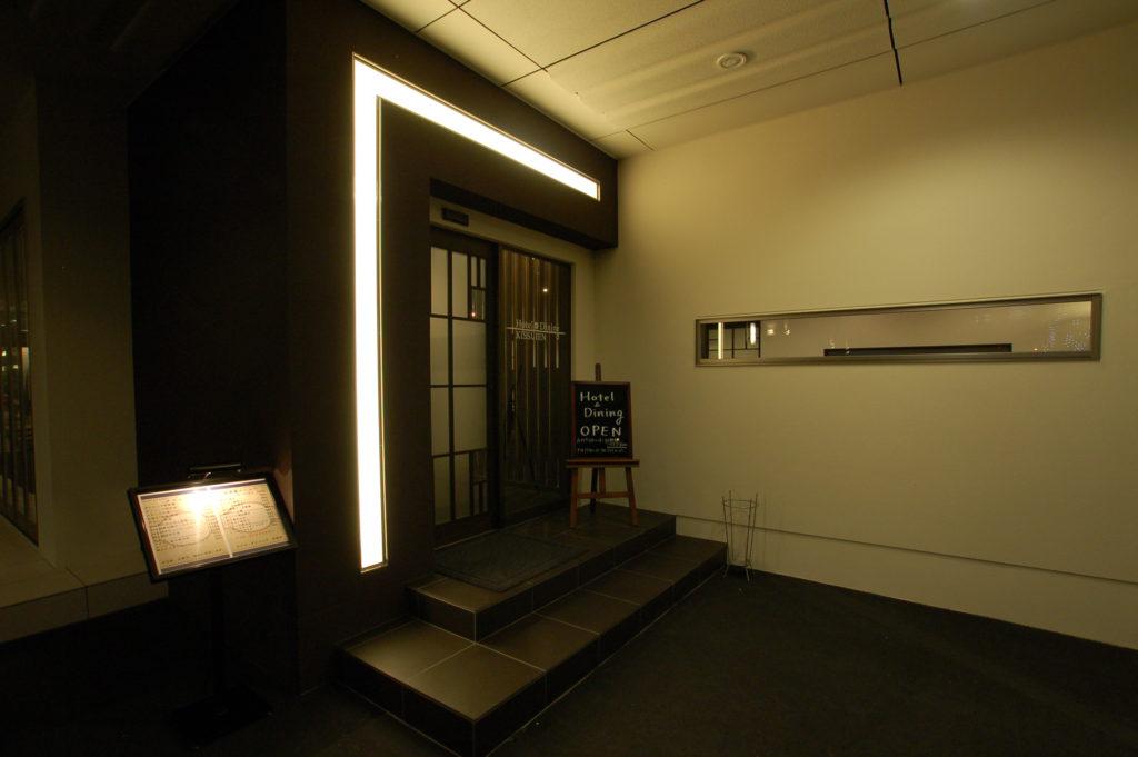 京丹後のホテルの食堂をスタイリッシュなダイニングにリノベーション