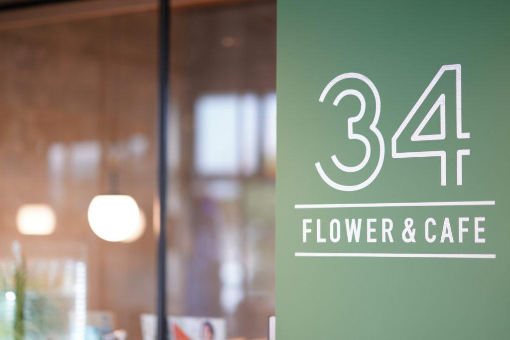 京丹後市のショッピングセンターに誕生した緑たっぷりのグリーンガーデンショップ併設カフェ